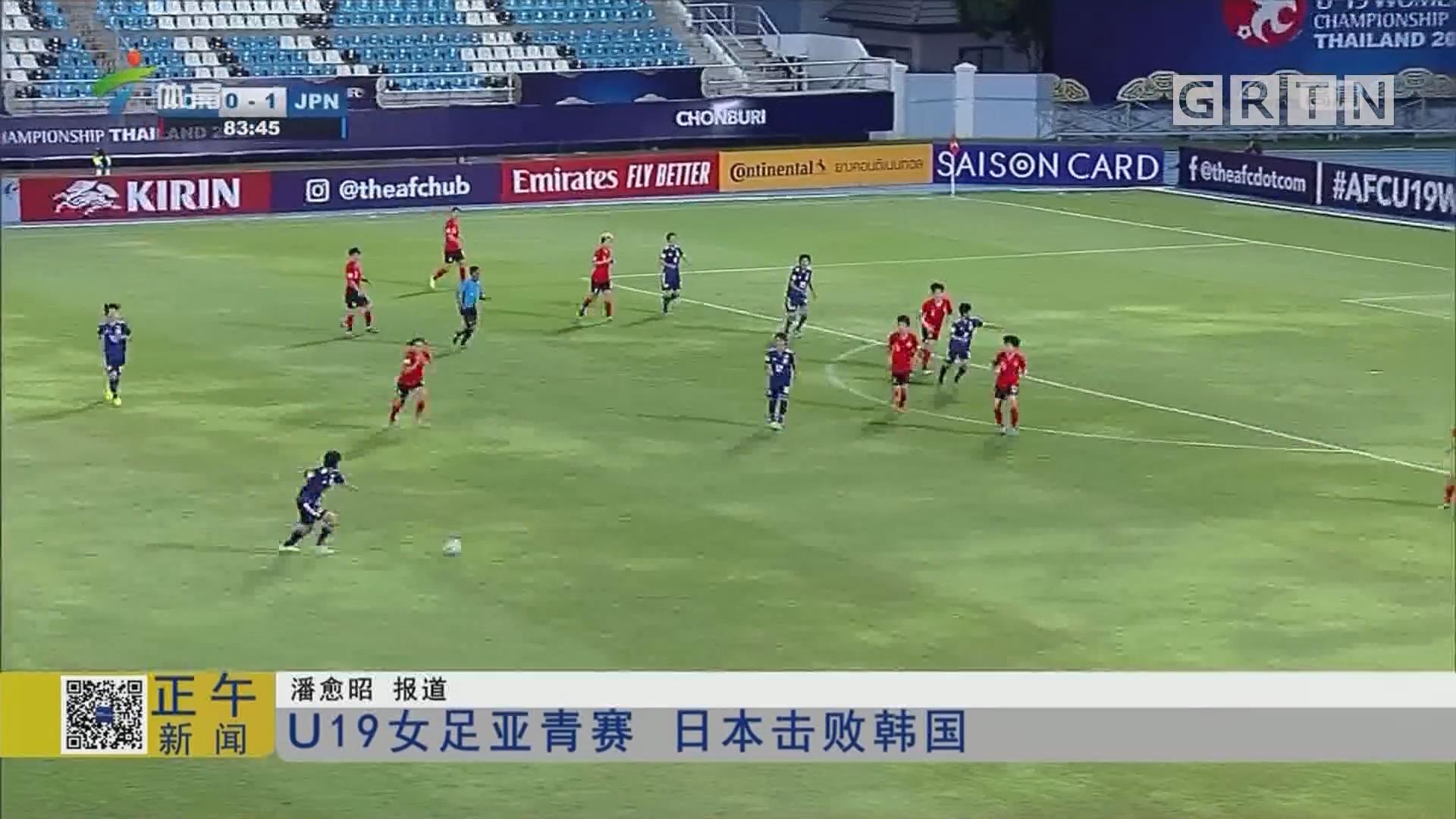 U19女足亚青赛 日本击败韩国