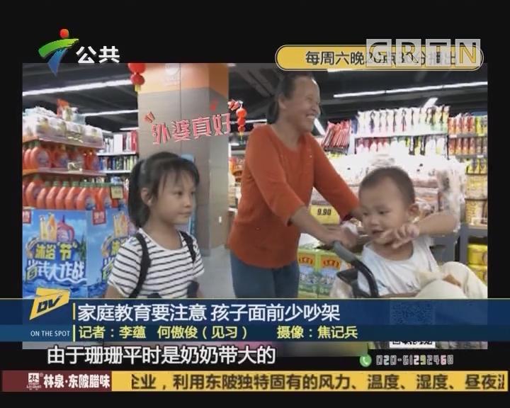(DV现场)家庭教育要注意 孩子面前少吵架