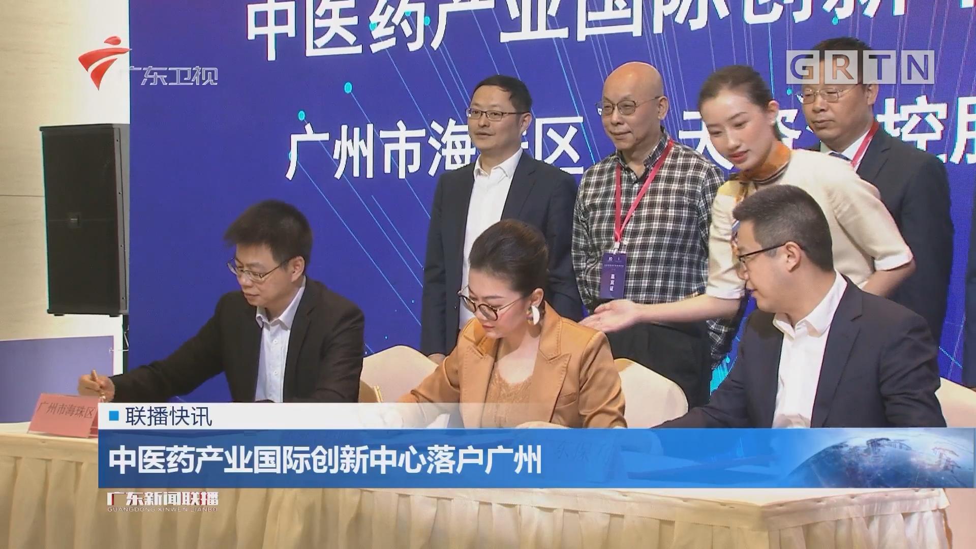 中医药产业国际创新中心落户广州