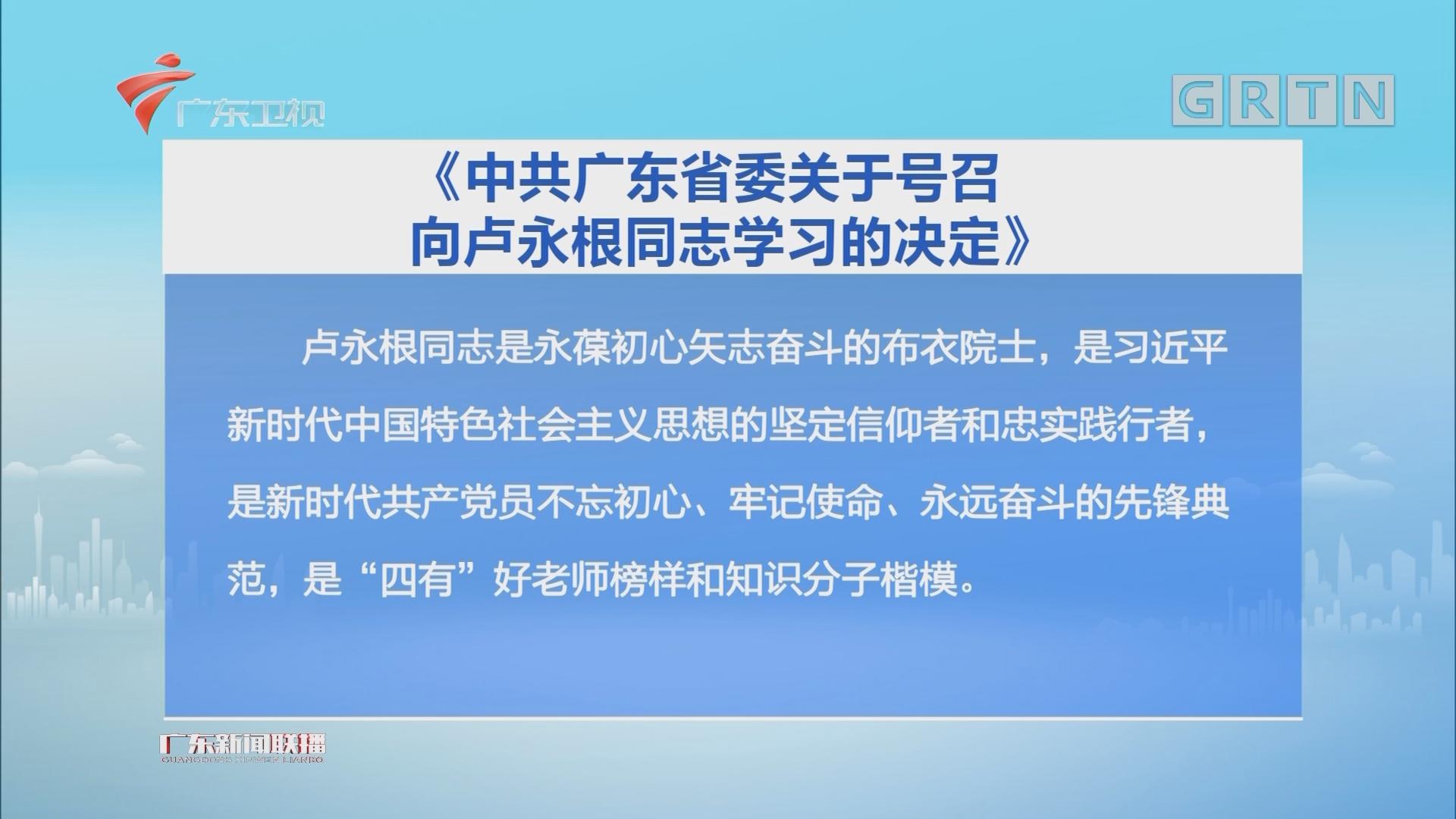 《中共广东省委关于号召向卢永根同志学习的决定》