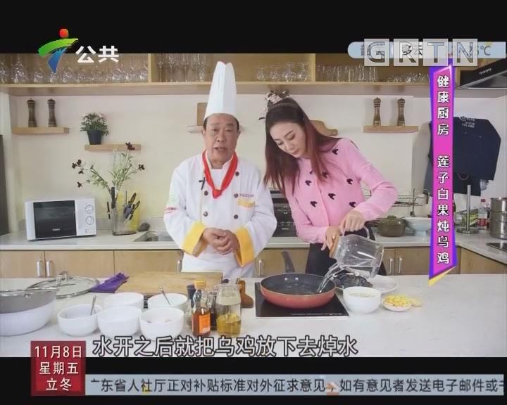 健康厨房:莲子白果炖乌鸡