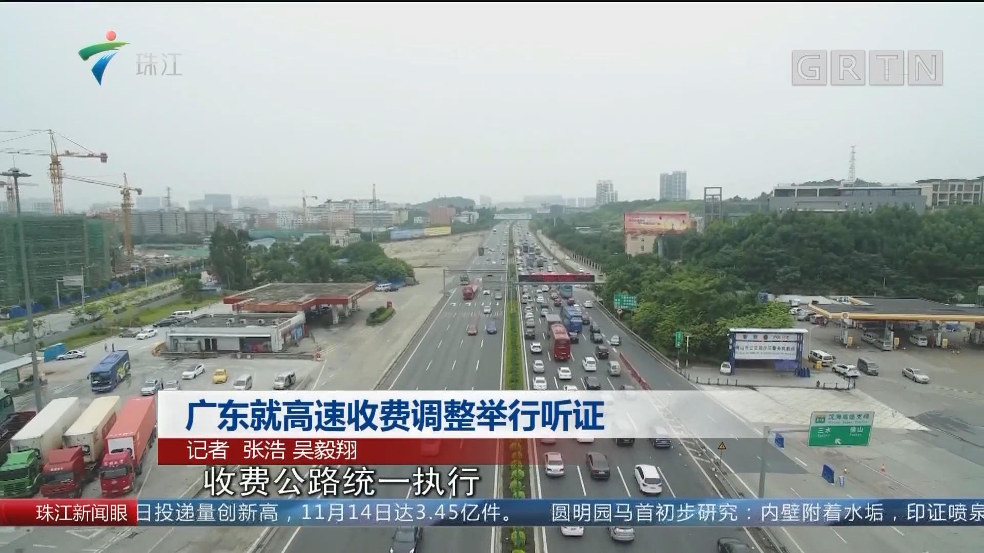 广东就高速收费调整举行听证