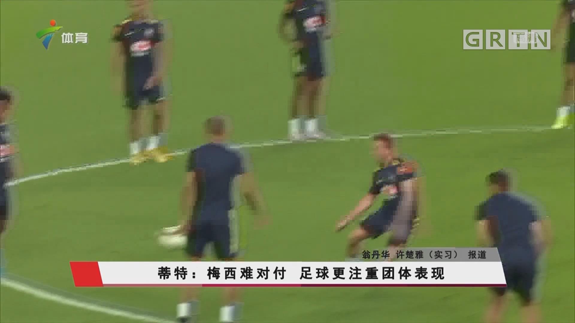 蒂特:梅西难对付 足球更注重团体表现