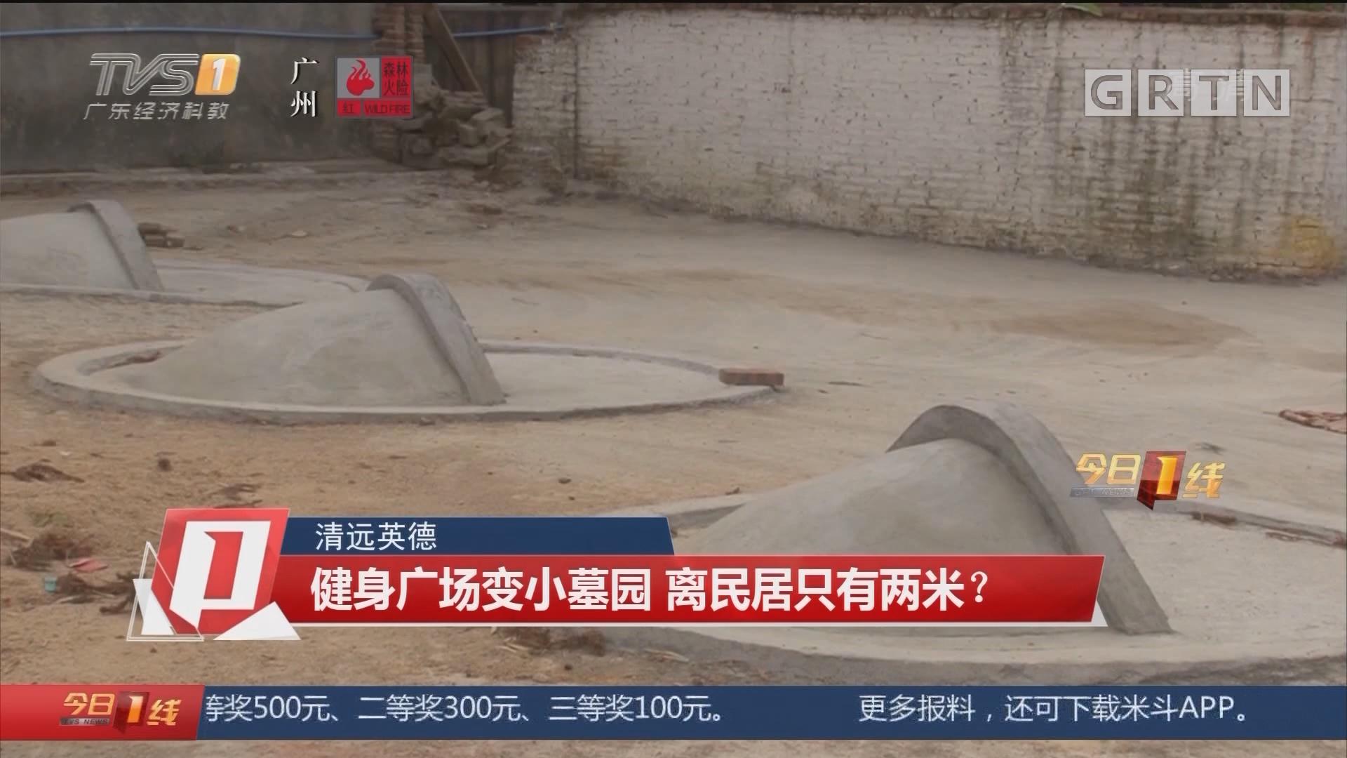 清远英德:健身广场变小墓园 离民居只有两米?