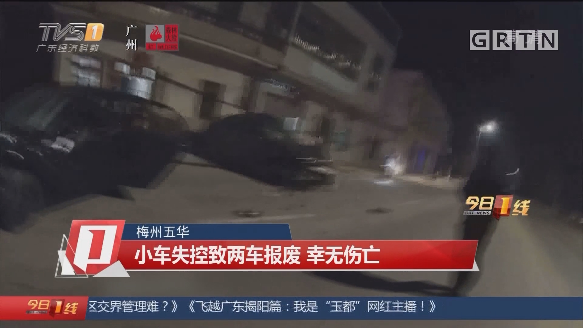 梅州五华:小车失控致两车报废 幸无伤亡