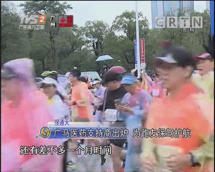 广马医药支持商出炉 为跑友保驾护航