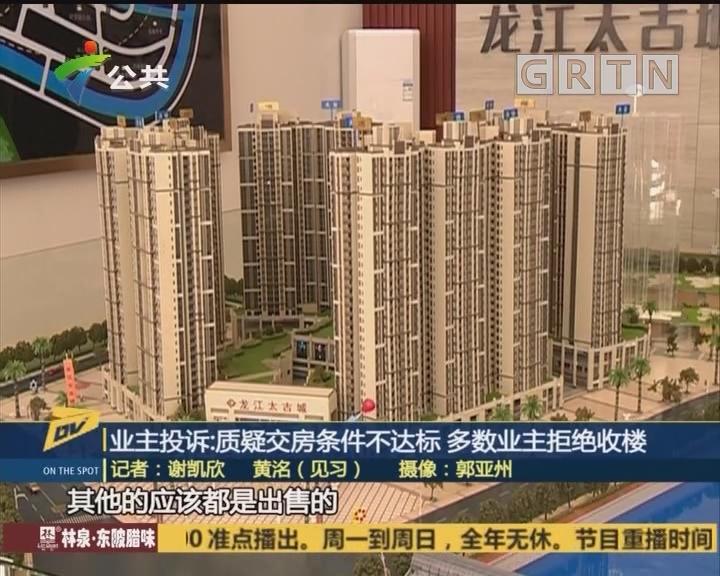 (DV现场)业主投诉:质疑交房条件不达标 多数业主拒绝收楼