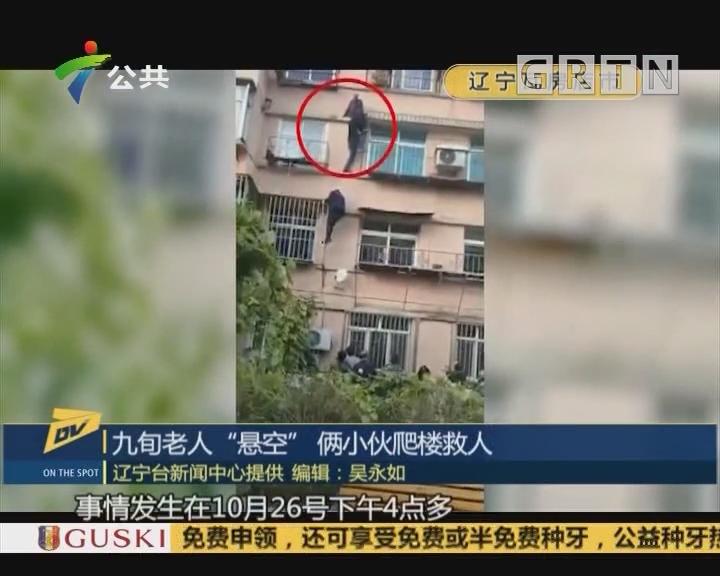 """(DV现场)九旬老人""""悬空"""" 俩小伙爬楼救人"""
