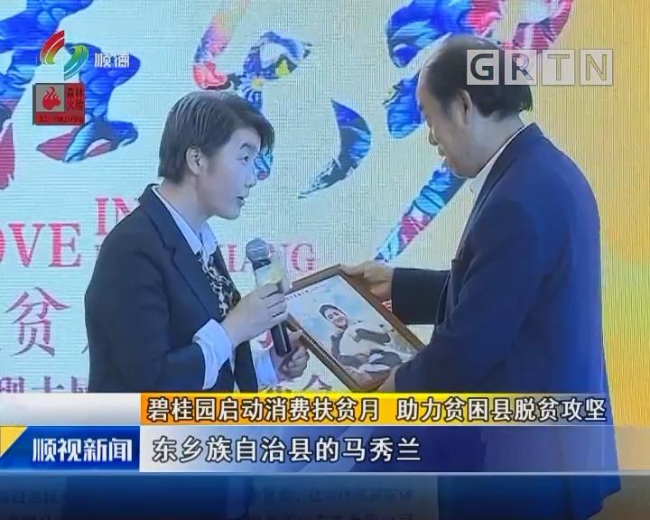 碧桂园启动消费扶贫月 助力贫困县脱贫攻坚