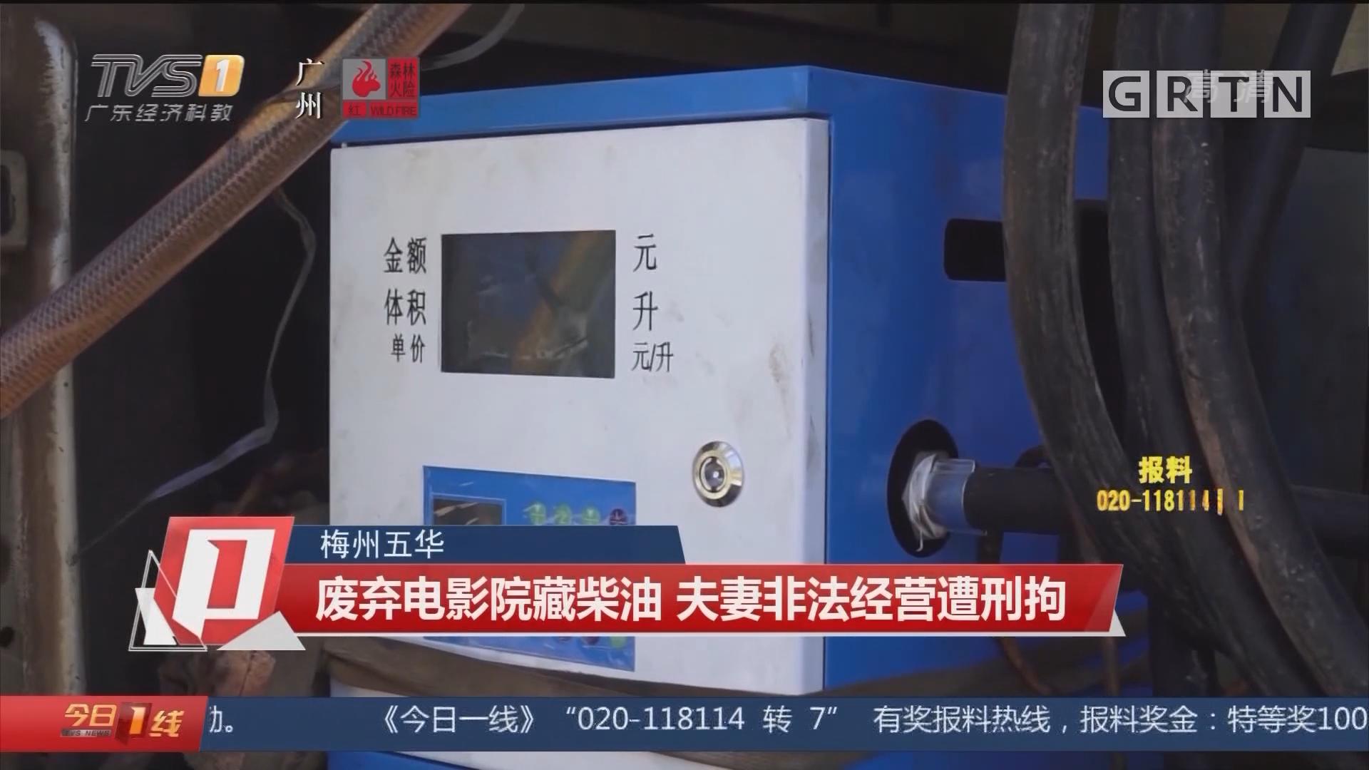 梅州五华:废弃电影院藏柴油 夫妻非法经营遭刑拘