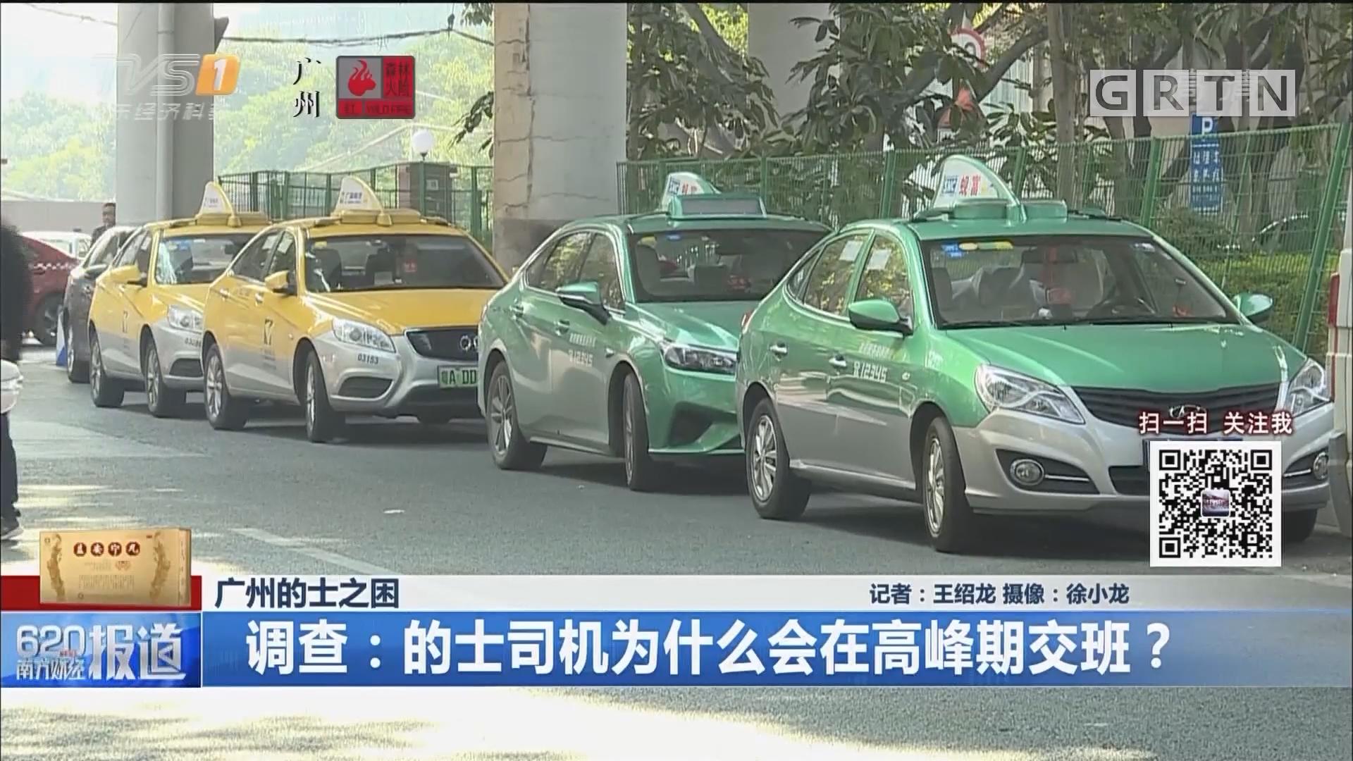 广州的士之困 调查:的士司机为什么会在高峰期交班?
