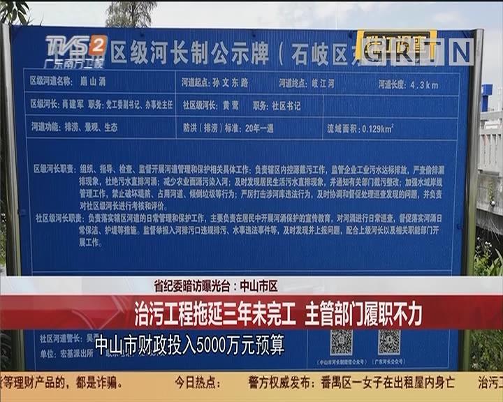 省纪委暗访曝光台:中山市区 治污工程拖延三年未完工 主管部门履职不力