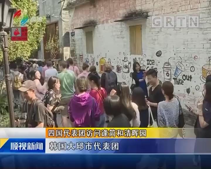 四国代表团访问逢简和清晖园