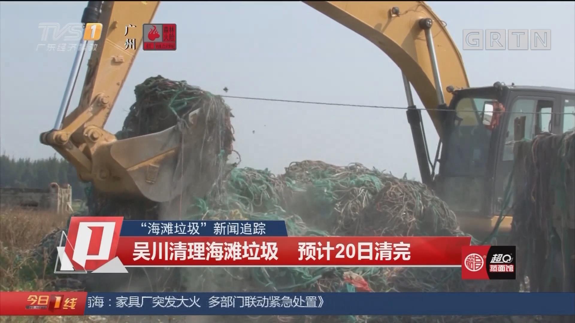 """""""海滩垃圾""""新闻追踪:吴川清理海滩垃圾 预计20日清完"""
