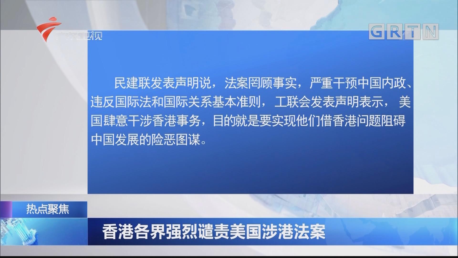 香港各界强烈谴责美国涉港法案