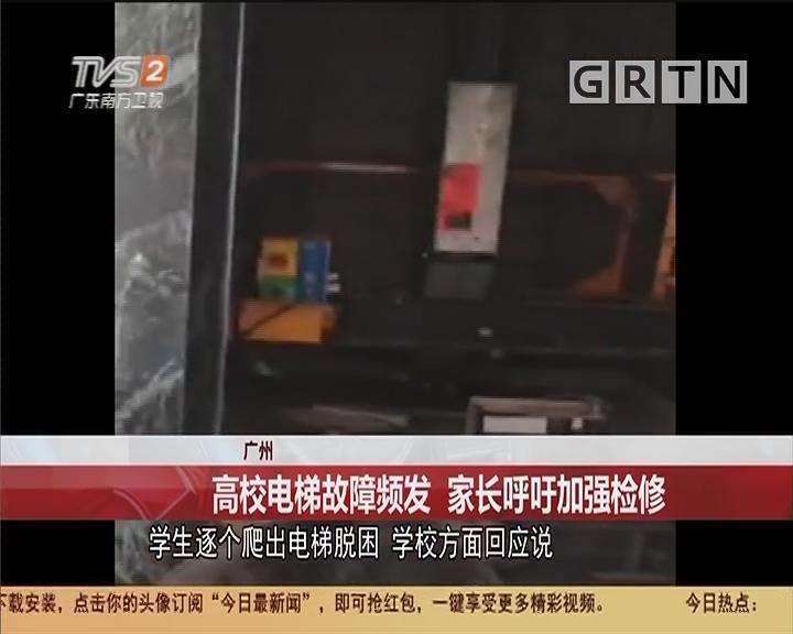 广州 高校电梯故障频发 家长呼吁加强检修