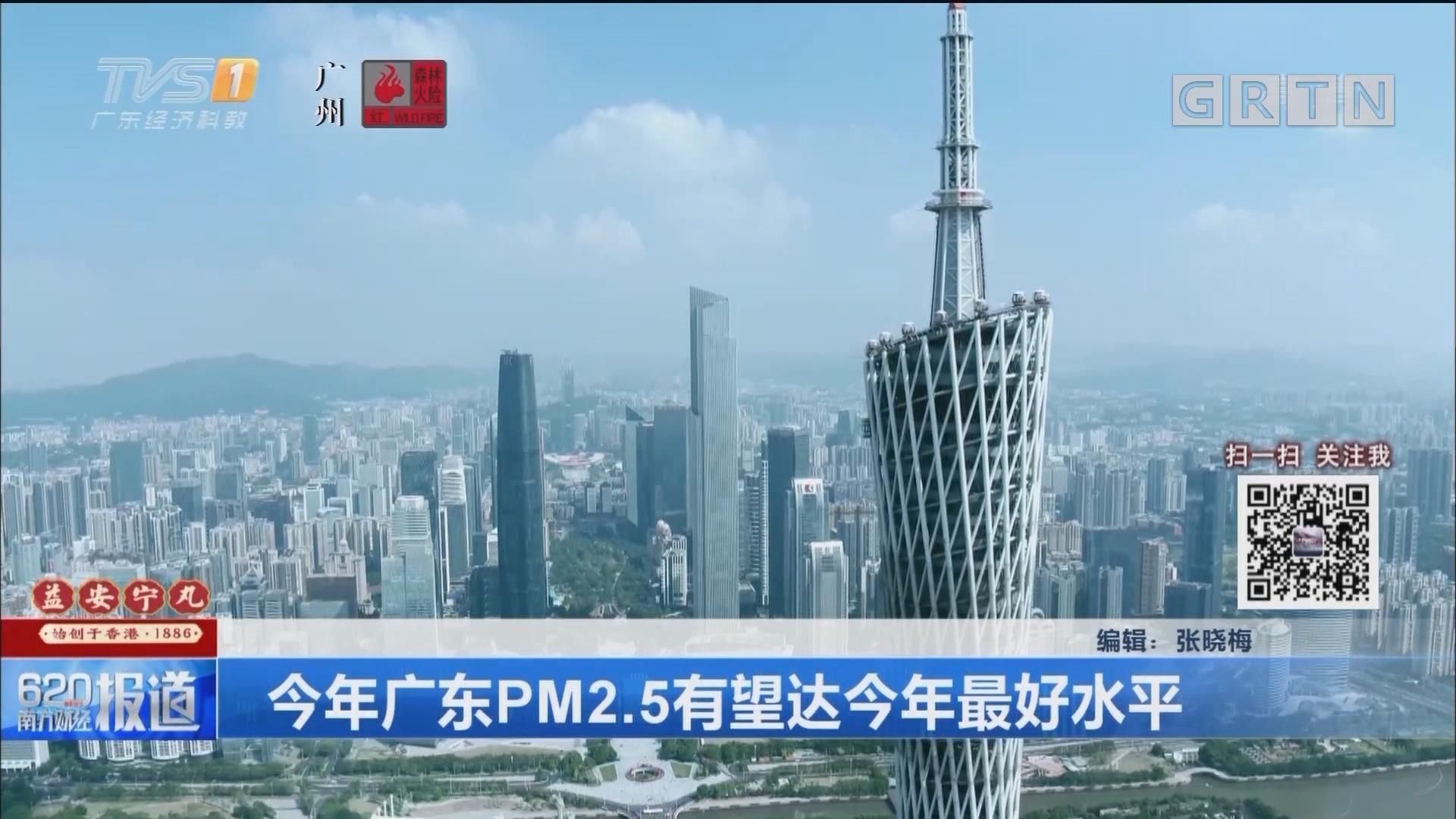 今年廣東PM2.5有望達今年最好水平