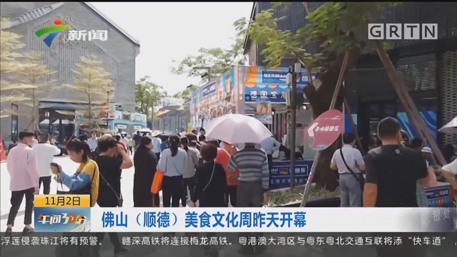 佛山(顺德)美食文化周昨天开幕