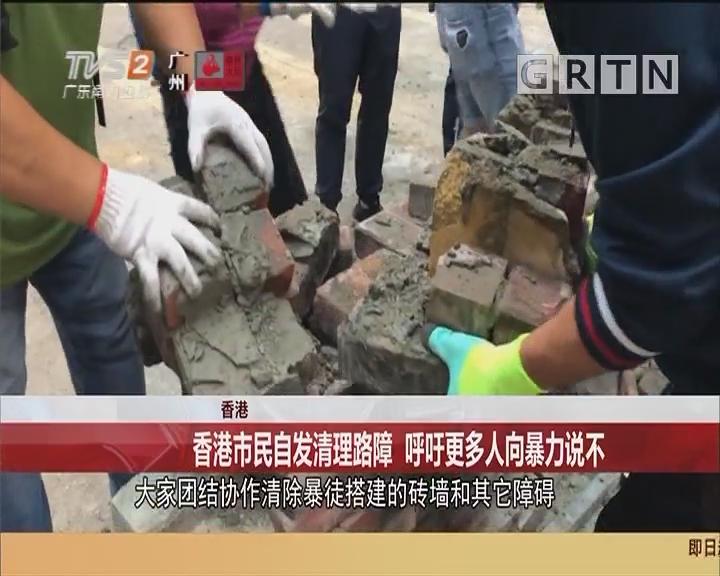 香港 香港市民自发清理路障 呼吁更多人向暴力说不