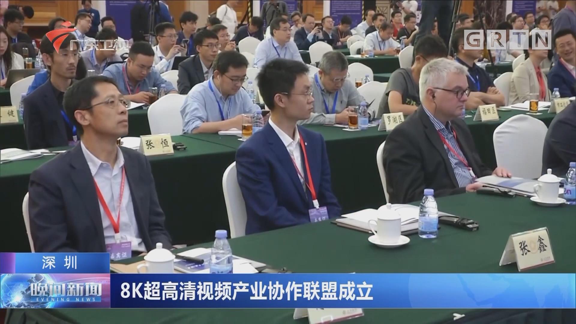 深圳:8K超高清视频产业协作联盟成立