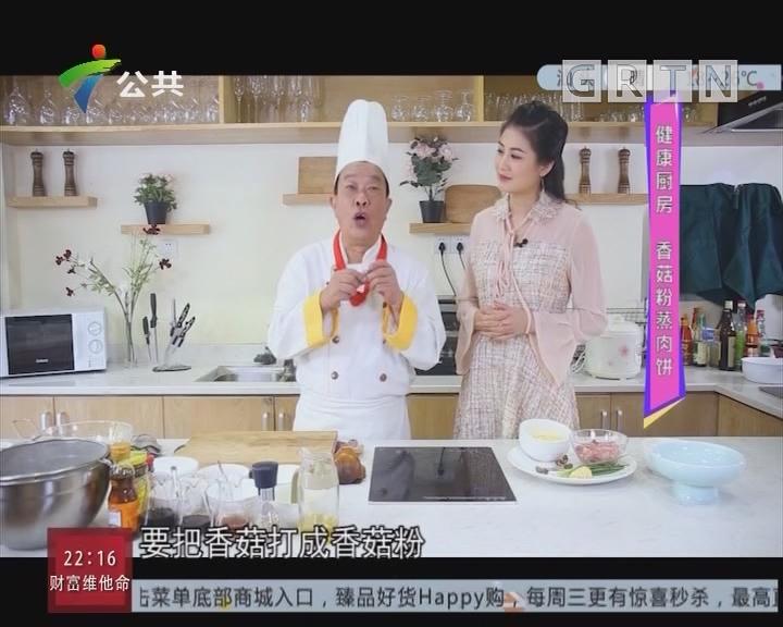 健康厨房:香菇粉蒸肉饼