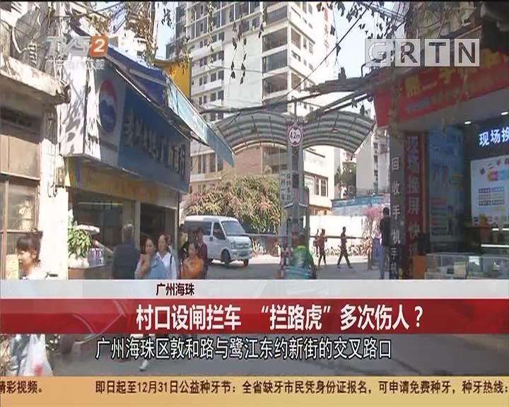 """广州海珠:村口设闸拦车 """"拦路虎""""多次伤人?"""