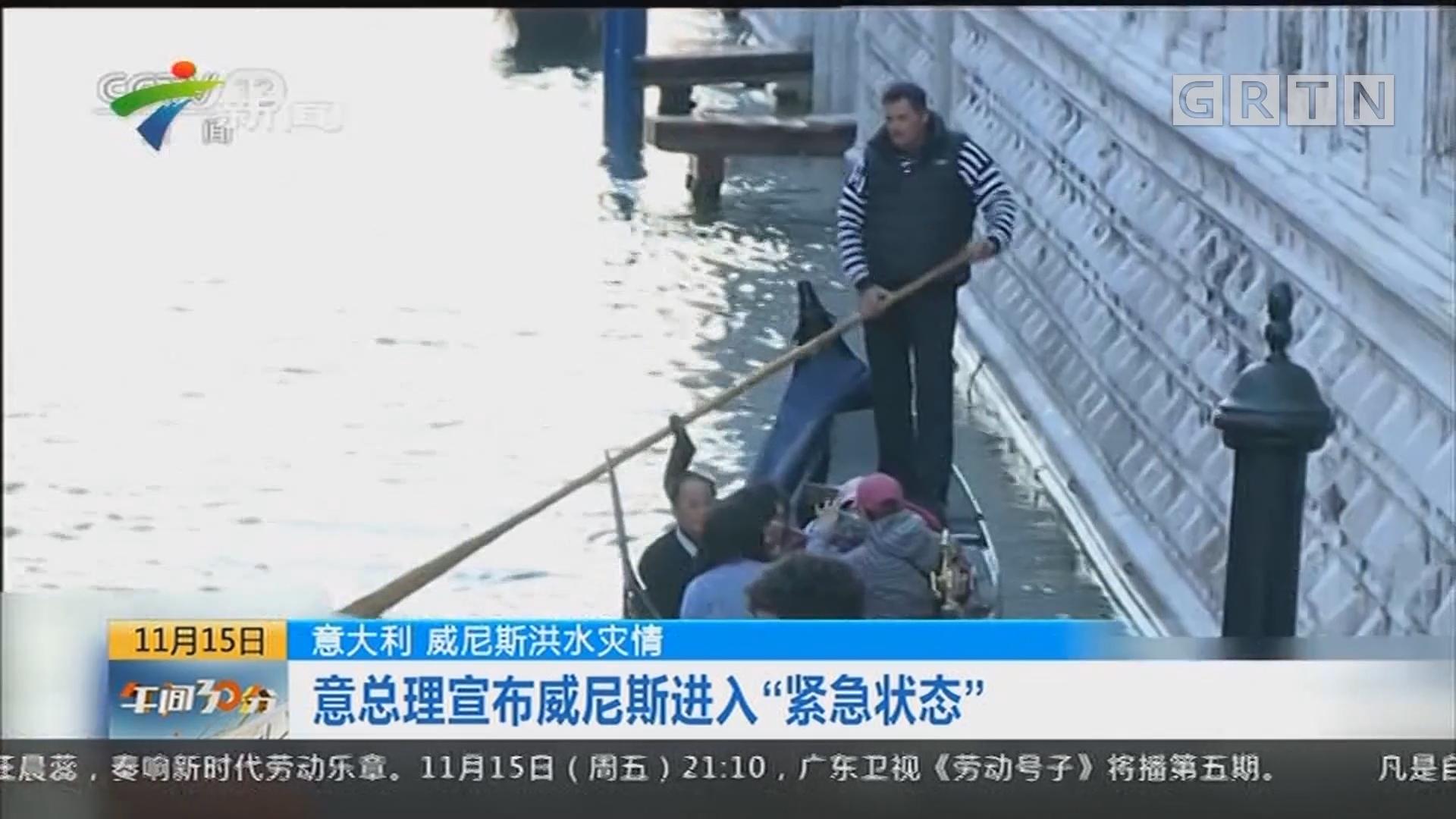 """意大利 威尼斯洪水災情:意總理宣布威尼斯進入""""緊急狀態"""""""