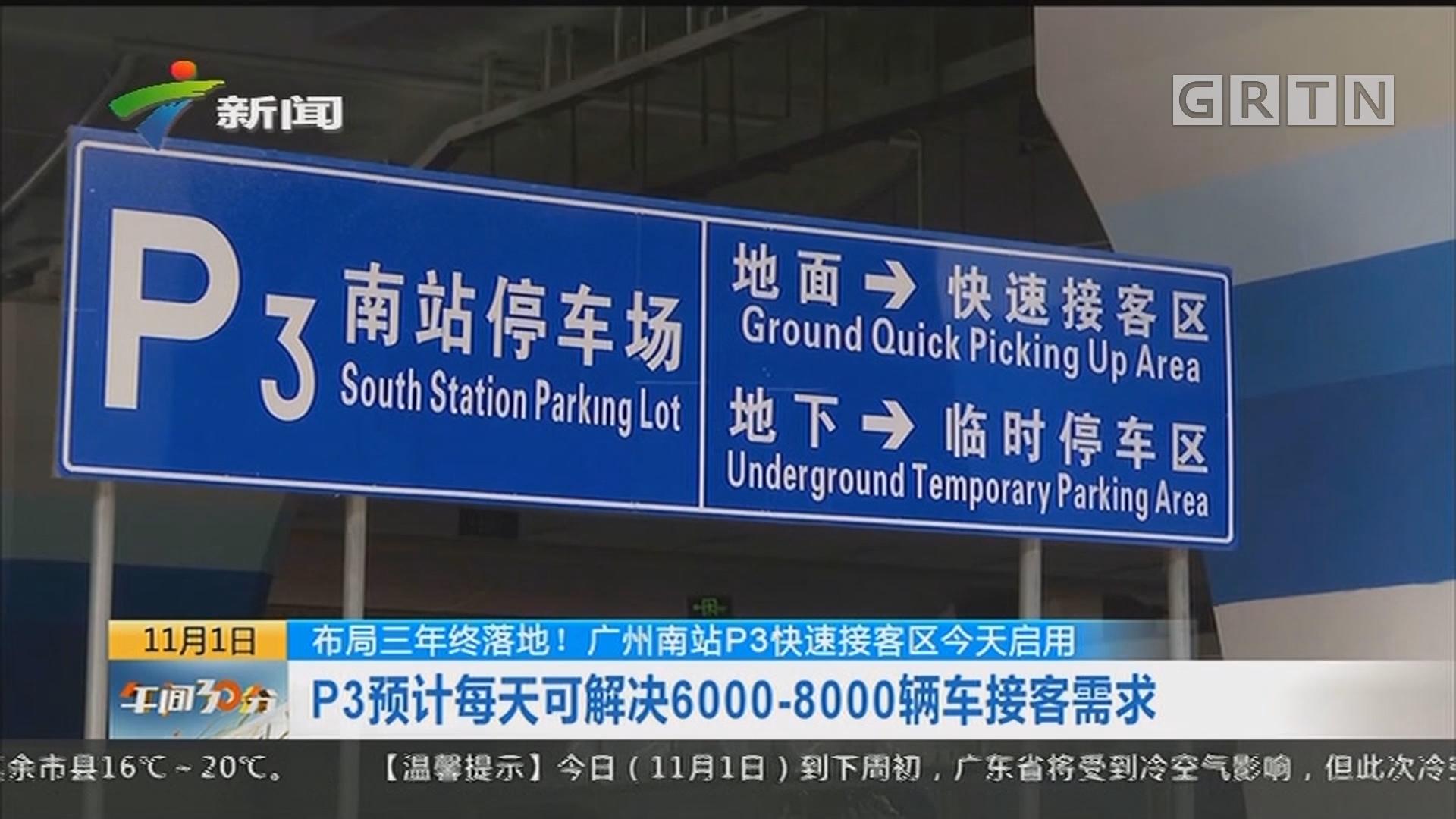 布局三年终落地!广州南站P3快速接客区今天启用 P3预计每天可解决6000-8000辆车接客需求