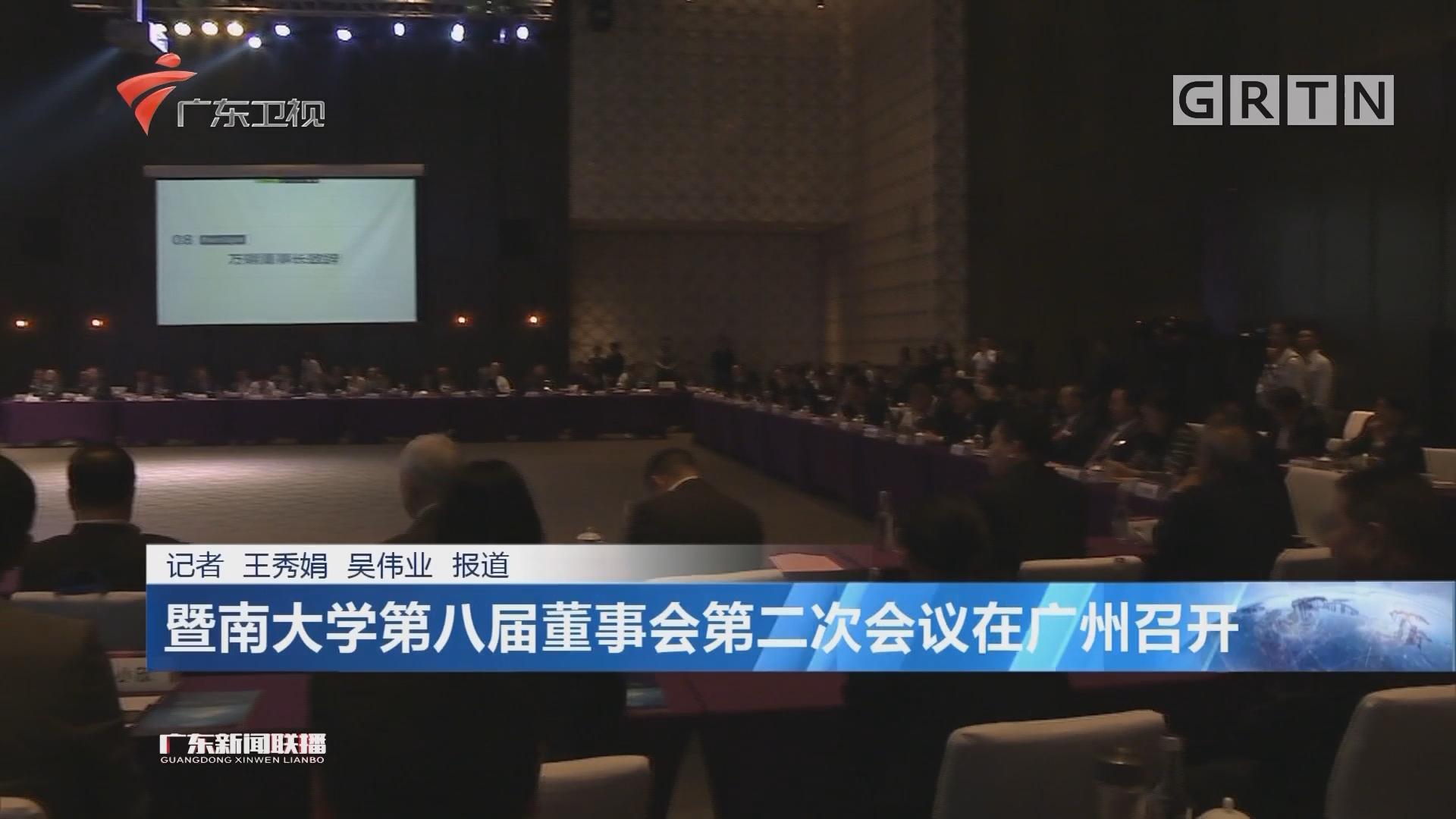 暨南大學第八屆董事會第二次會議在廣州召開
