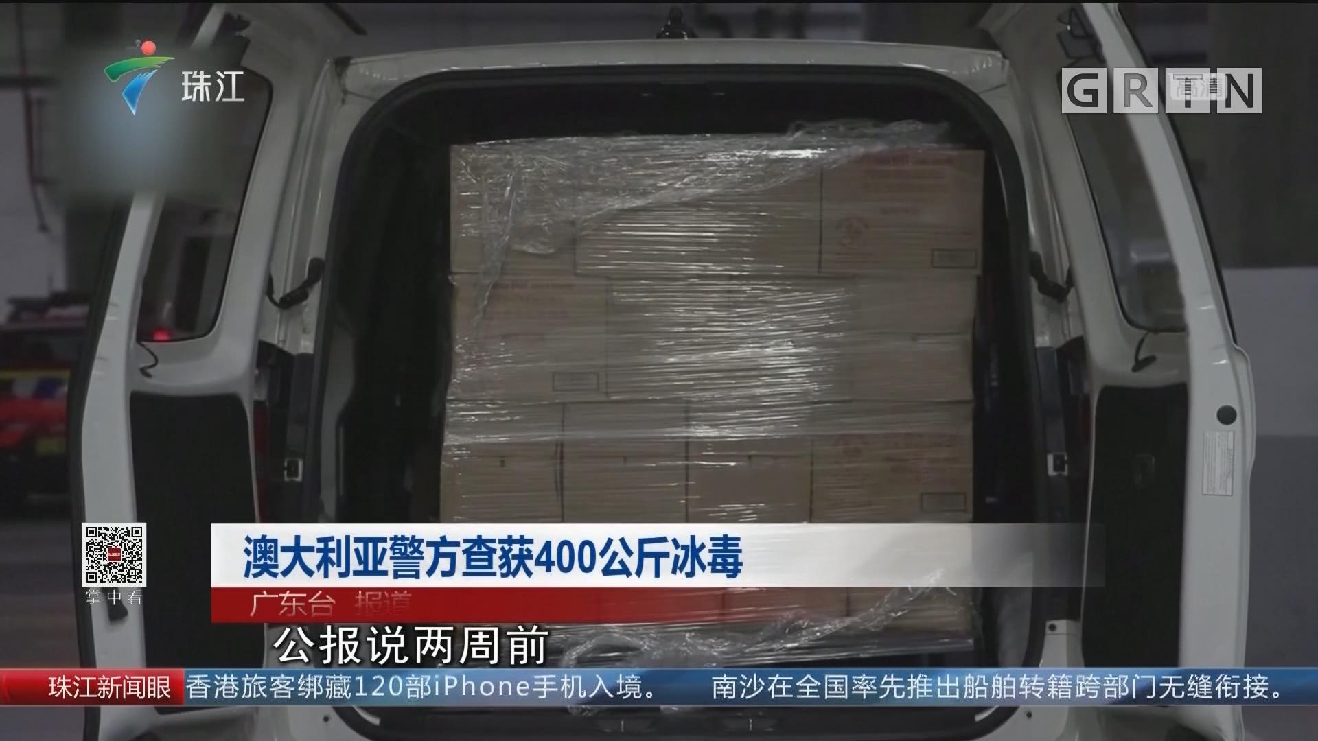 澳大利亚警方查获400公斤冰毒