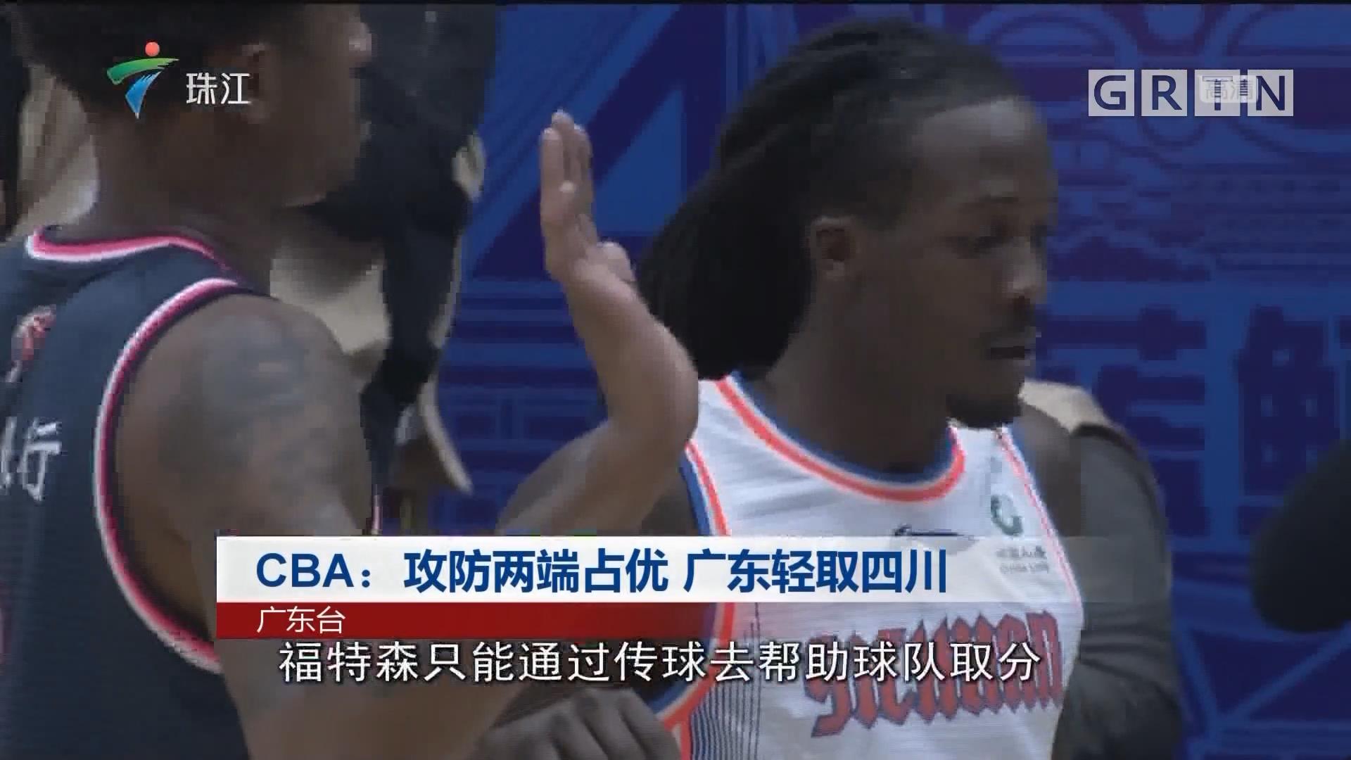CBA:攻防两端占优 广东轻取四川