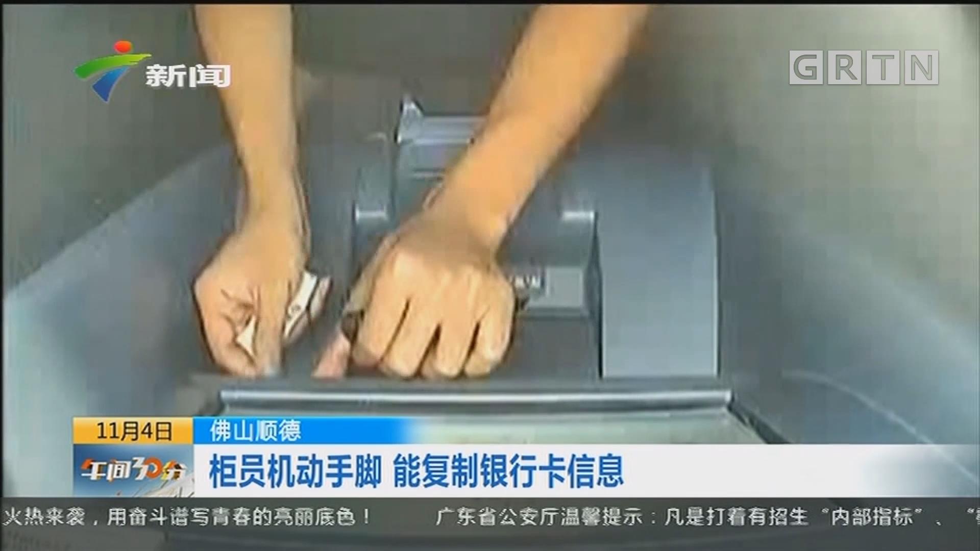佛山顺德:柜员机动手脚 能复制银行卡信息