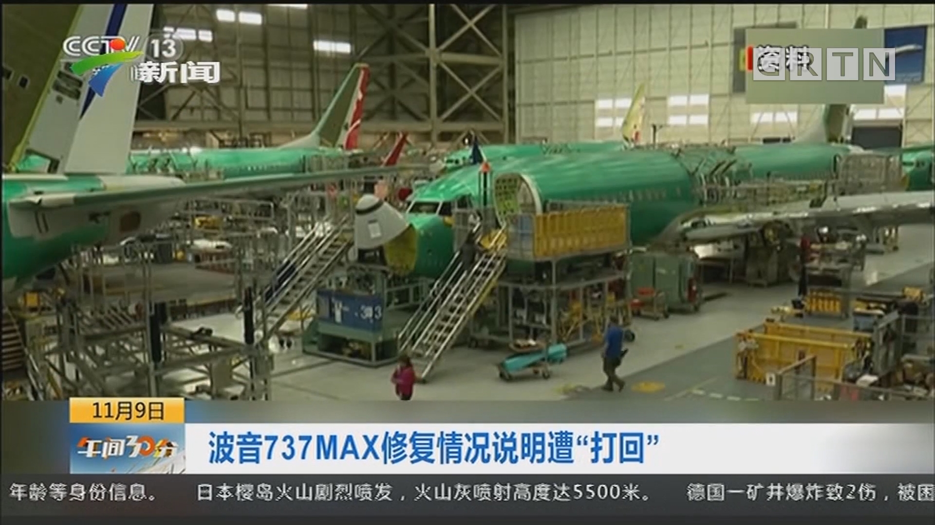 """波音737MAX修复情况说明遭""""打回"""""""