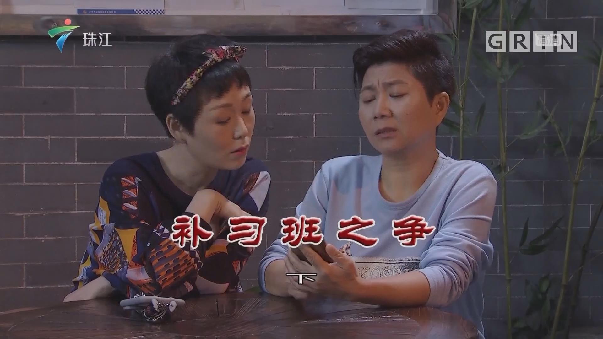 [HD][2019-11-23]外来媳妇本地郎:补习班之争(下)
