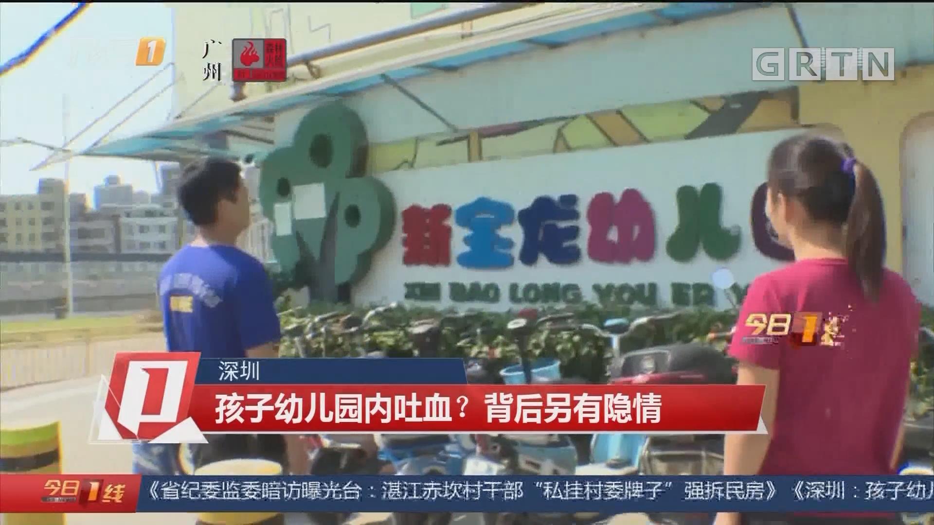 深圳:孩子幼儿园内吐血?背后另有隐情