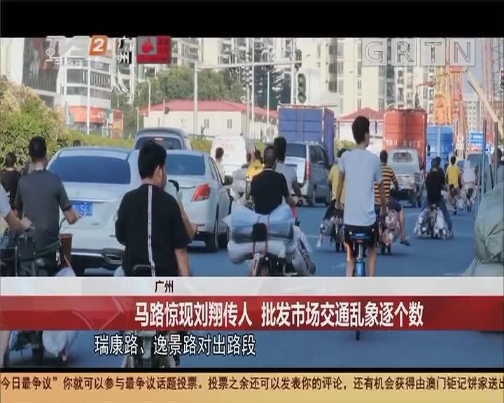 广州 马路惊现刘翔传人 批发市场交通乱象逐个数