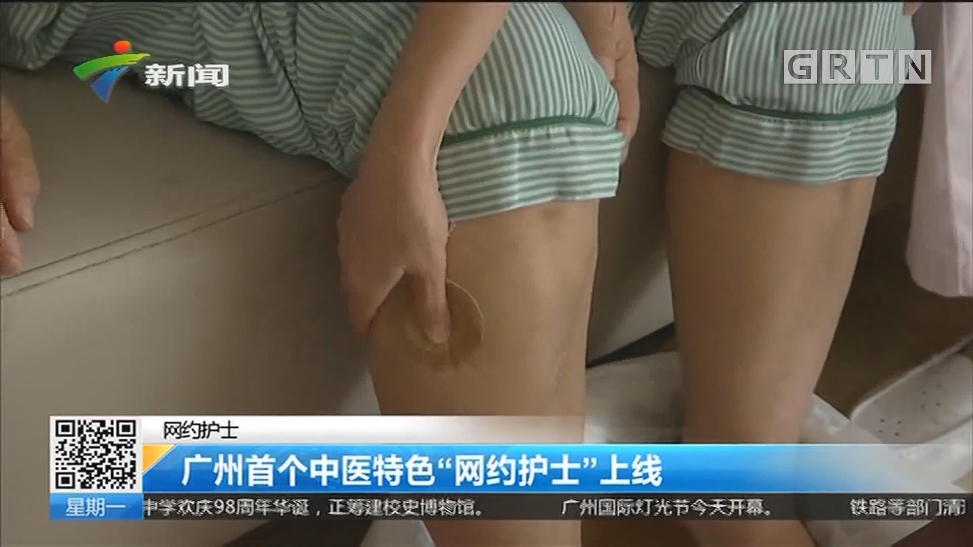 """网约护士:广州首个中医特色""""网约护士""""上线"""