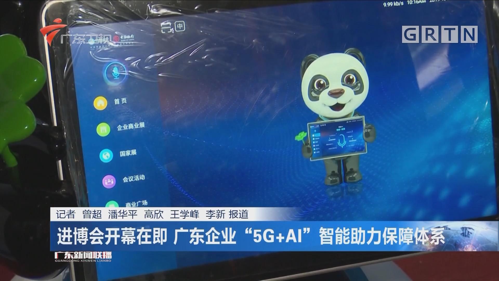 """进博会开幕在即 广东企业""""5G+AI""""智能助力保障体系"""