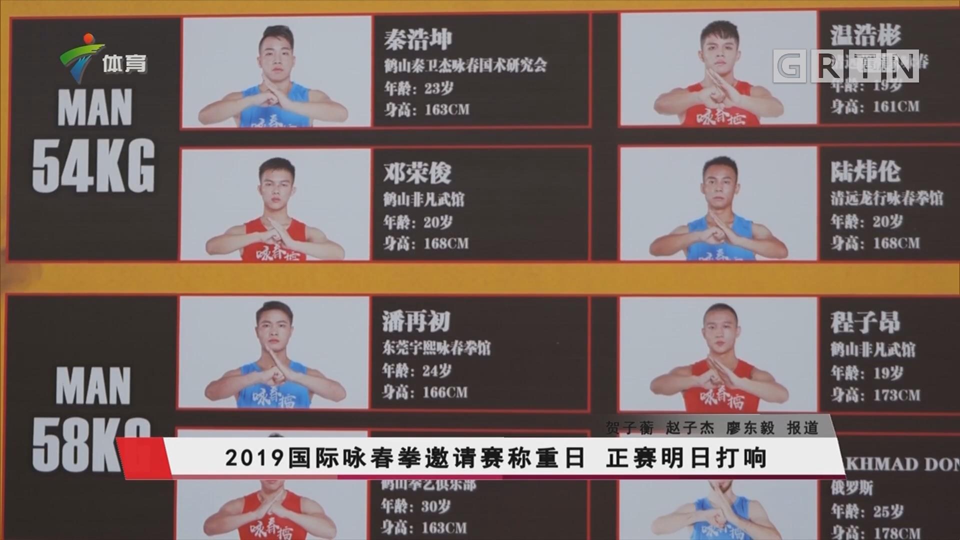 2019国际咏春拳邀请赛称重日 正赛明日打响