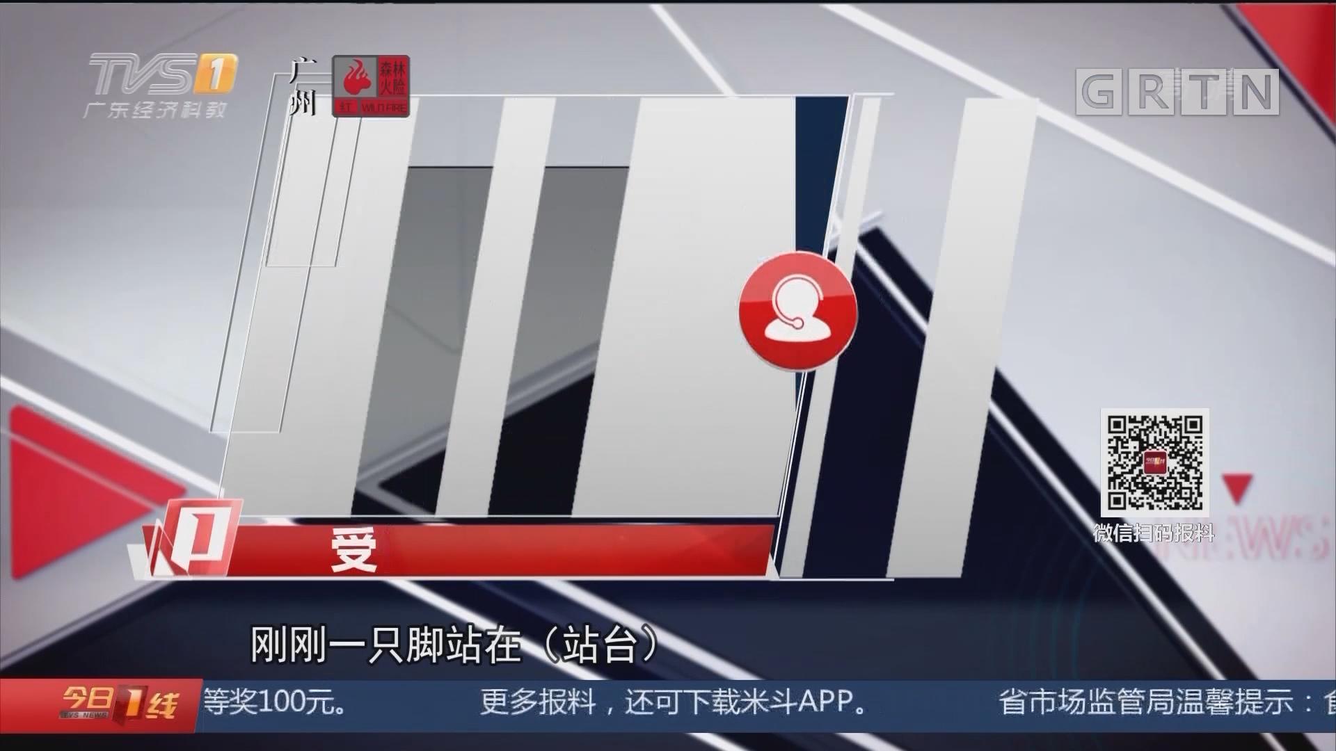 广州:公交车门关太急 老人腿被夹拖出两三米