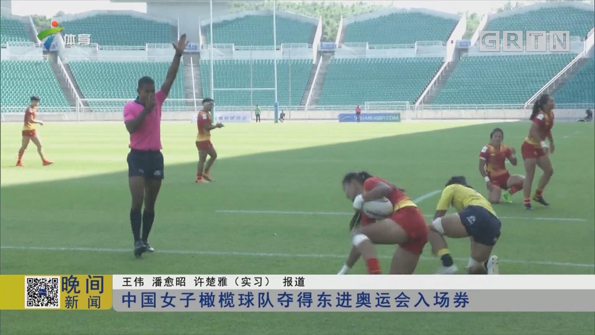中国女子橄榄球队夺得东进奥运会入场券