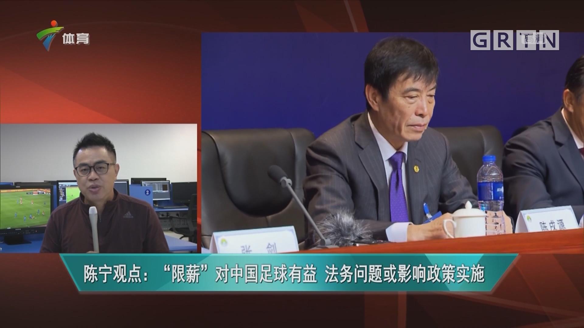 """陈宁观点:""""限薪""""对中国足球有益 法务问题或影响政策实施"""