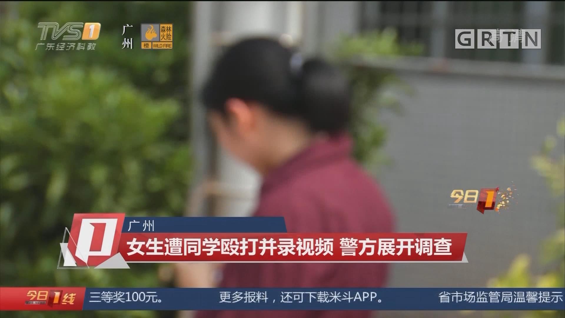 广州:女生遭同学殴打并录视频 警方展开调查