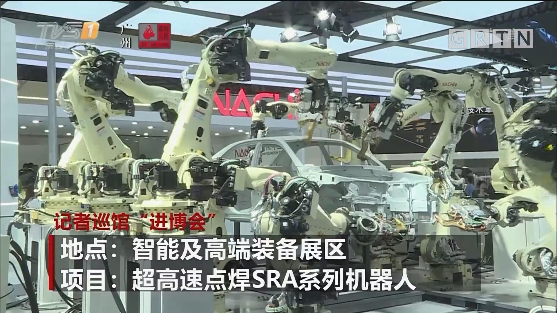 """记者巡馆""""进博会"""" 地点:智能及高端装备展区 项目:超高速点焊SRA系列机器人"""
