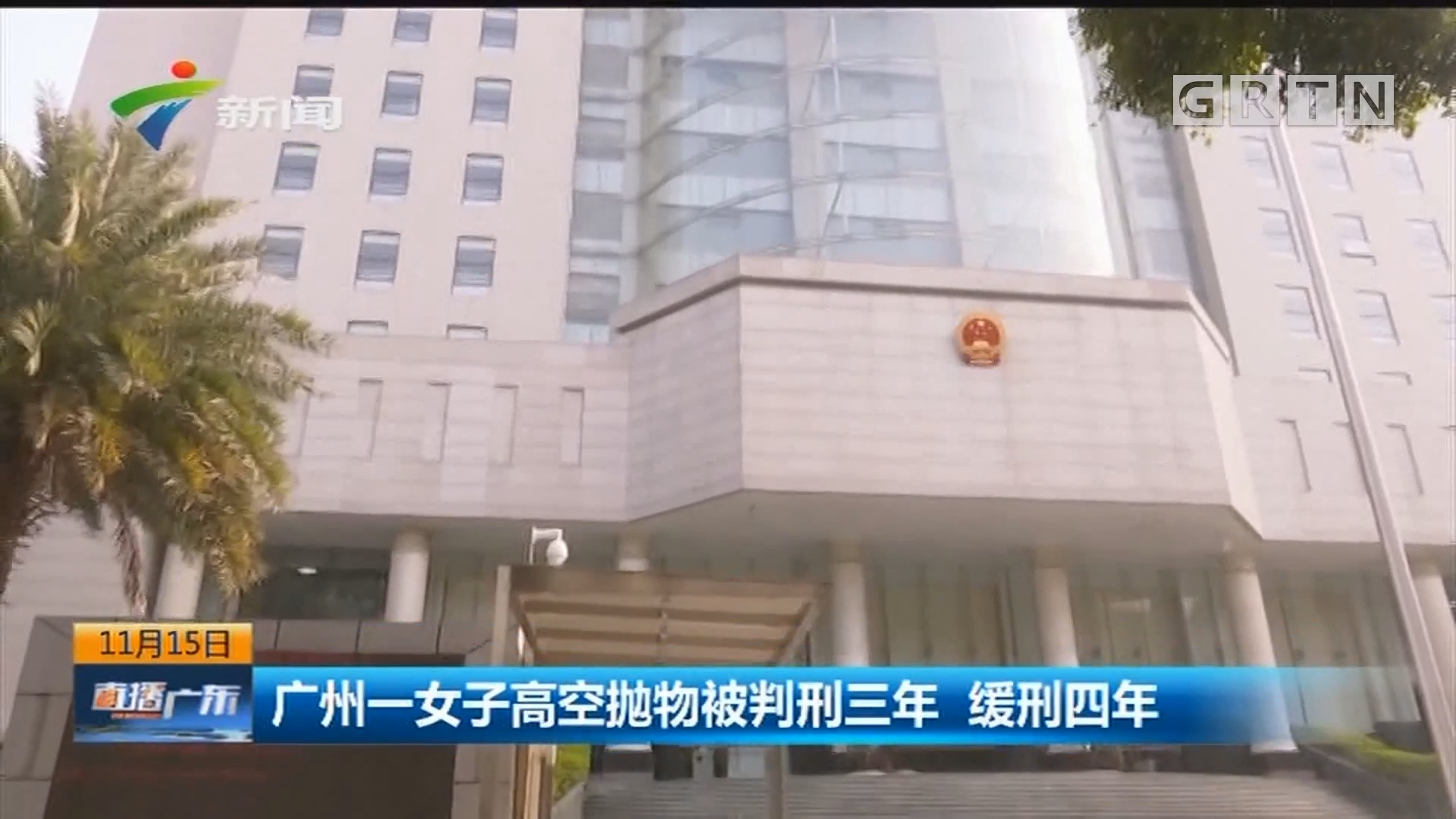 广州一女子高空抛物被判刑三年 缓刑四年