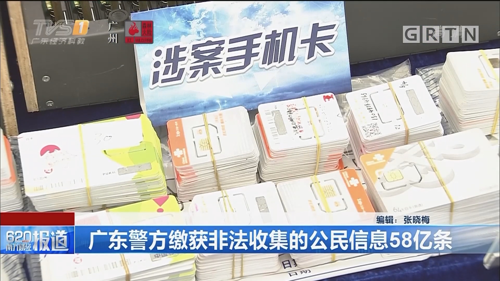 广东警方缴获非法收集的公民信息58亿条