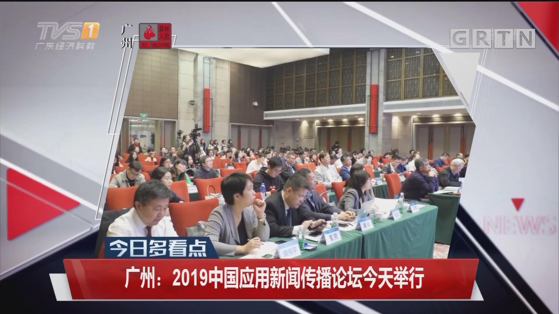 广州:2019中国应用新闻传播论坛今天举行