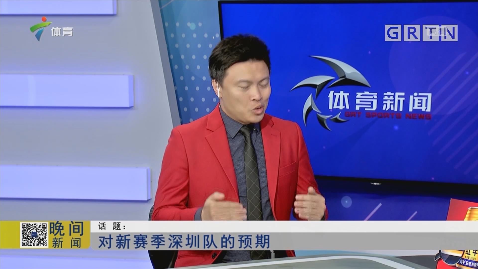 话题:对新赛季深圳队的预期