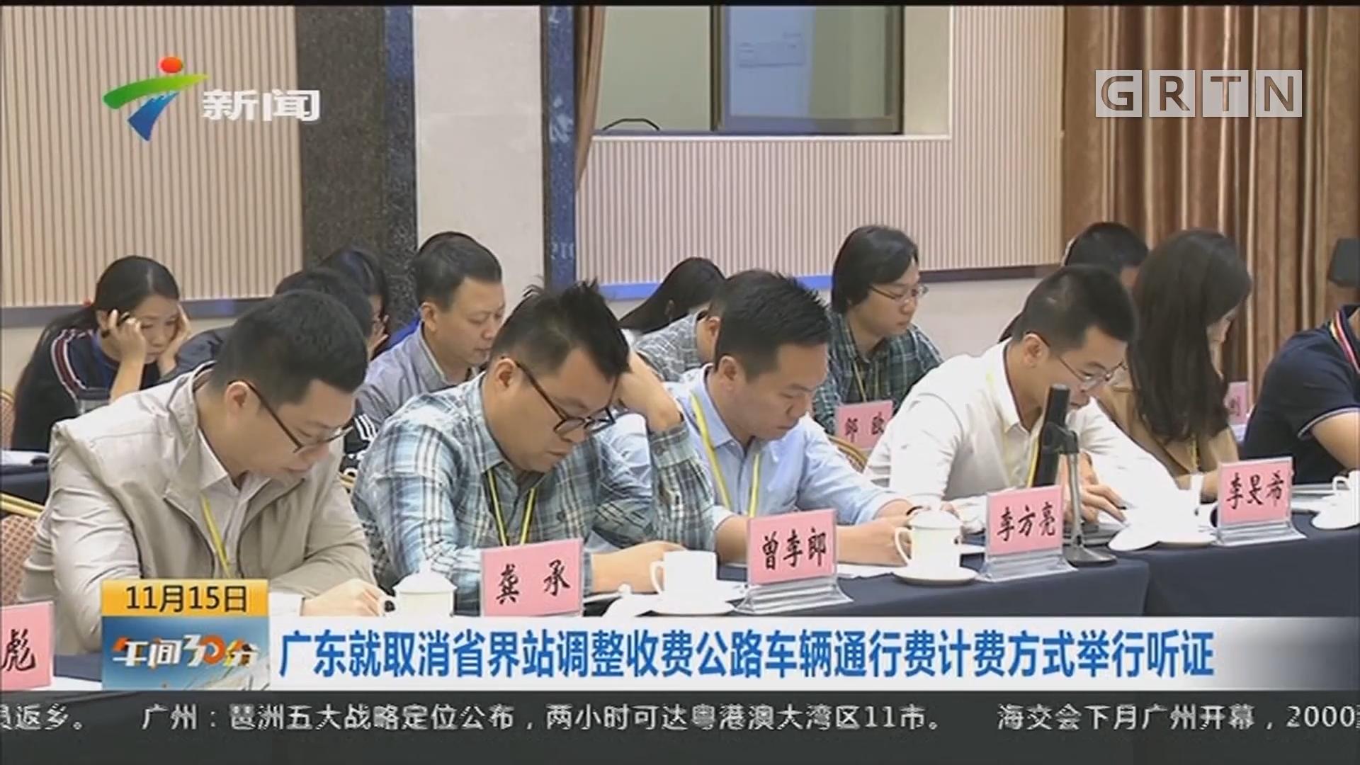 廣東就取消省界站調整收費公路車輛通行計費方式舉行聽證