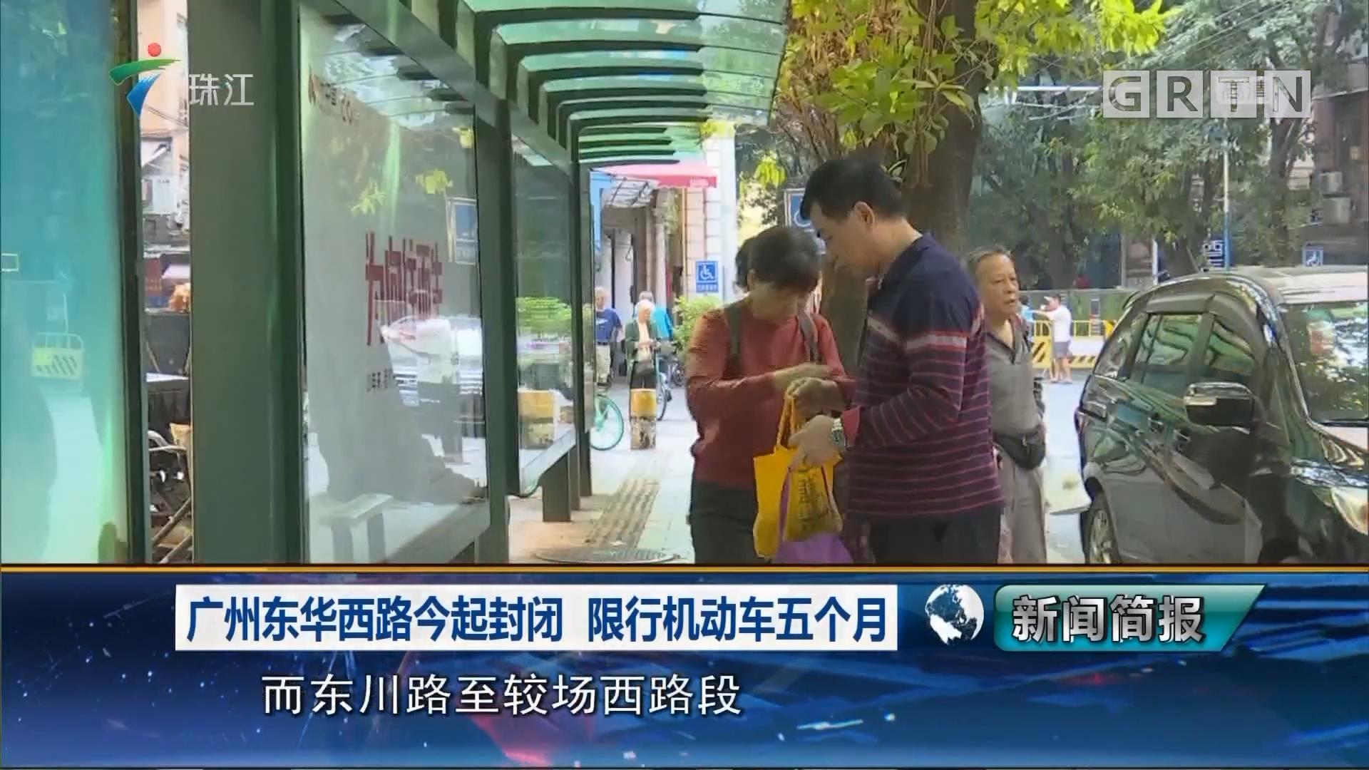 广州东华西路今起封闭 限行机动车五个月